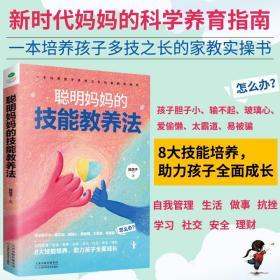 聪明妈妈的教养技能 全面提高孩子的德商 心商 情商 逆商 智商 社交商 健商 财商 助力孩子全面成长 育儿家教类书籍