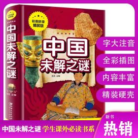 中国未解之谜 拼音精装版 诠释中华文明独特魅力再现大千世界的目眩神迷 学生课外必读书系 儿童少儿阅读科普书