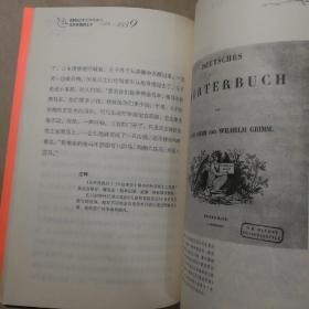尘封160年的格林童话