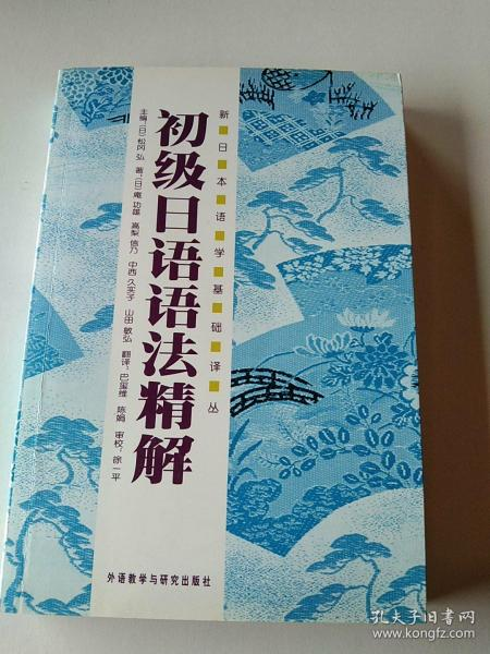 初级日语语法精解