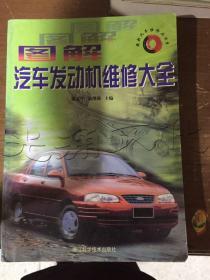 图解汽车发动机维修大全——最新汽车维修业书系