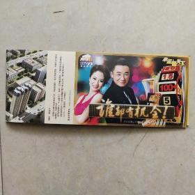 中国年(2011)