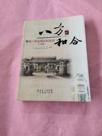 八方和合 : 粤剧八和会馆史料系列. 广东卷