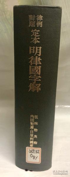 日文原版 律例对照 定本明律国字解 1966年 创文社 861页 日原利国
