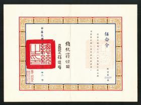 蒋经国签发《任命令》证主张文彬,1982年