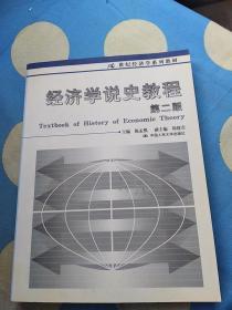 经济学说史教程 第二版