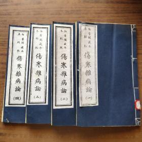 白云阁藏本木刻版《伤寒杂病论》线装4册全1980