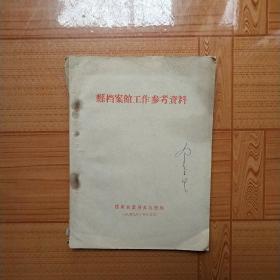县档案馆工作参考资料(1959年出版)