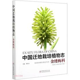 中国迁地栽培植物志(金缕梅科)(精)
