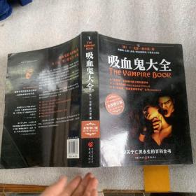 吸血鬼大全:一部关于亡灵永生的百科全书