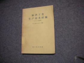 制酒工业生产技术经验(1958年汇集)
