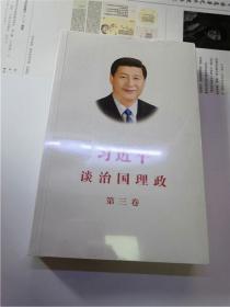 习近平谈治国理政(第三卷)