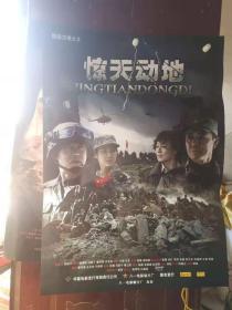 (惊天动地)电影宣传海报
