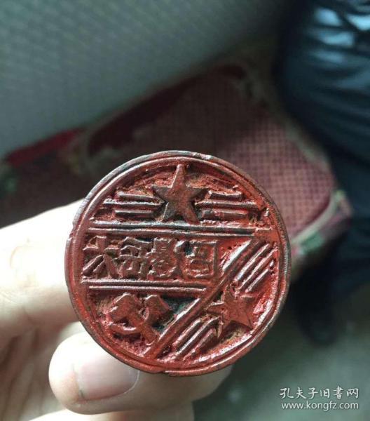 太岳边区印章。