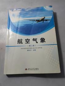 航空气象(第2版) 内有笔记划线