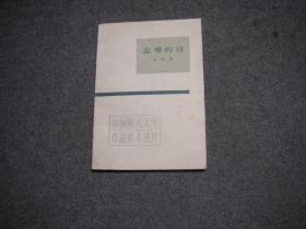 中国现代文学作品原本选印  志摩的诗 【私藏无字无印】
