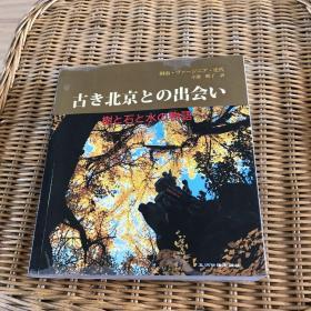 寻访北京的古迹(日文版)
