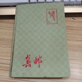 集邮册(内含12页老贴纸)