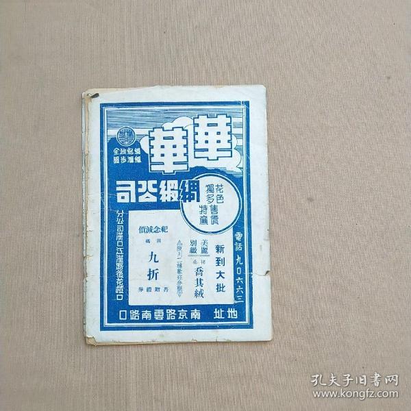 戏剧旬刊 民国25年第27期 杨宝森探母 (书脊破损 散页了)