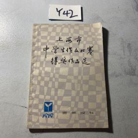 上海市中学生作文比赛得奖作品选