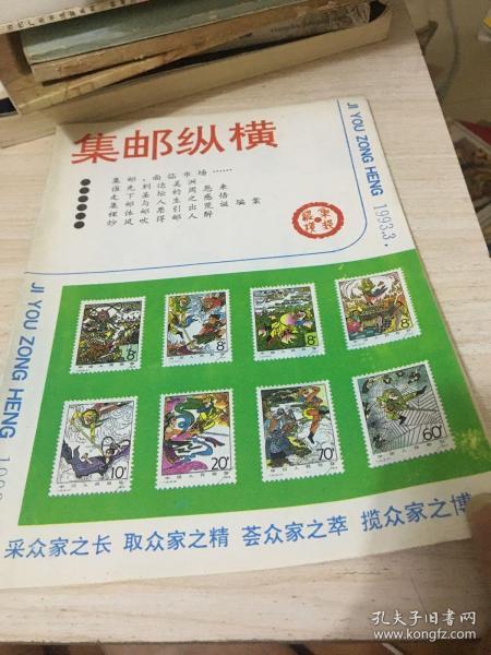 集邮纵横 1993 3