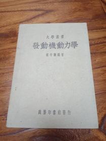 民国37年初版~《发动机动力学》一册全
