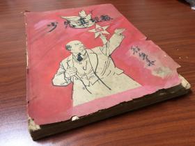 从上海图书馆流传出来的:前苏联1963年发行的《少年真理报》29X41CM