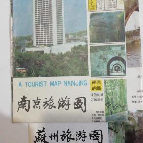 南京旅游图
