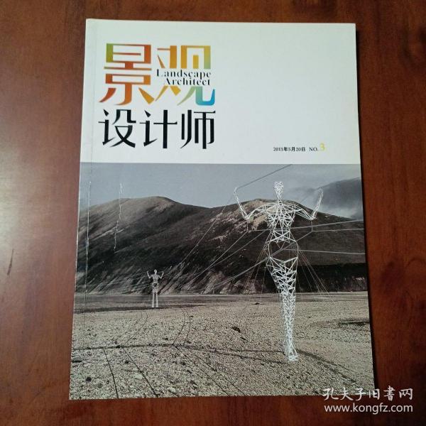 景观设计师2011 3期(2011_5_20)