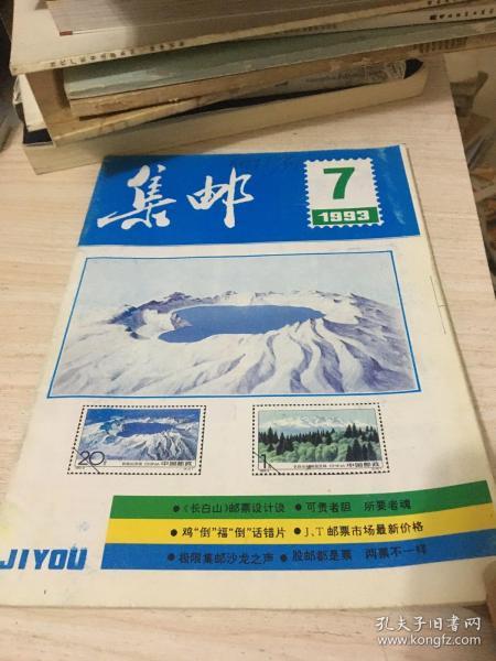 集邮1993 7