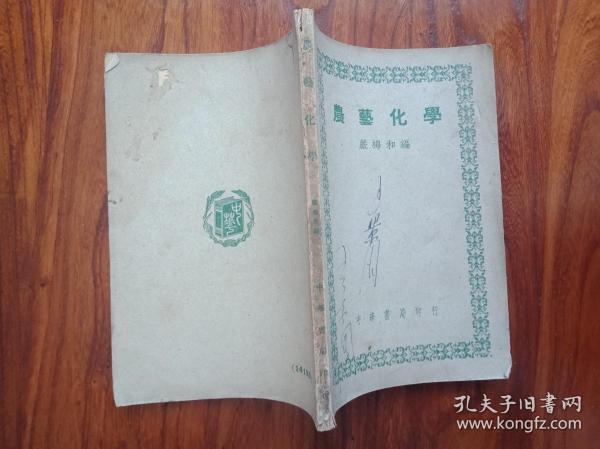 民国37年初版~《农艺化学》一册全