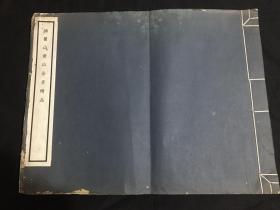 梅瞿山黄山全景精品 民国二十八年珂罗版双层宣纸精印
