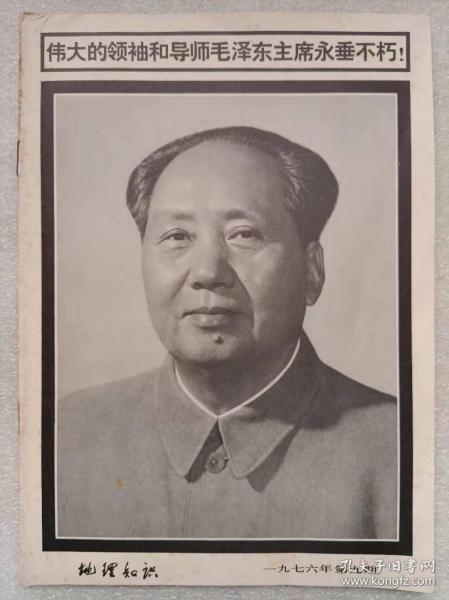"""""""文革""""本--地理知识(1976年第9期)--刊登:《悼念毛主席》等。--《地理知识》编辑部编。科学出版社。1976年。1版1印"""