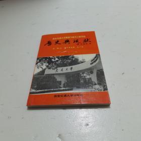 西安交通大学能源与动力工程学院历史与现状  扫码上书