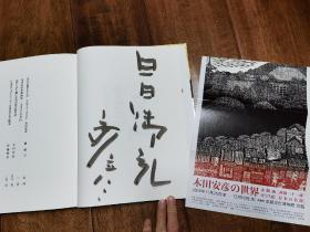 木田安彦木版画集-故乡的名山 毛笔签名及书法! 日本现代版画大师