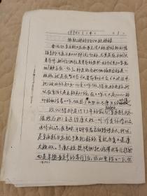 【复印件】杜述周回忆文章《非亲姐妹胜似亲姐妹》手稿复印件6页。
