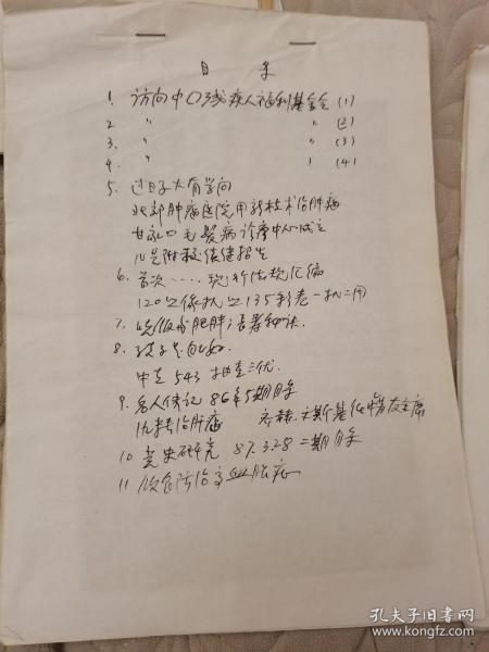 1987年杜述周剪报一本,白纸装订,有签名,签署时间批注等