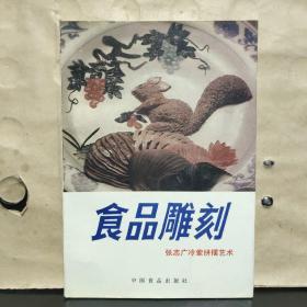 食品雕刻—— 张志广冷荤拼摆艺术