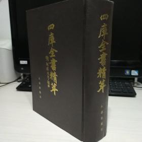 四库全书精萃 精装全一册