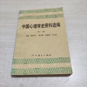 中国心理学史资料选编 第一卷
