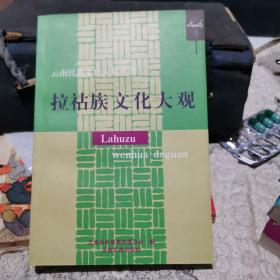 拉祜族文化大观