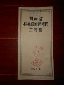 河南省林县红旗渠灌区工程图 1973年1月 折装一大张全(自然旧 有馆藏印章 品相看图)