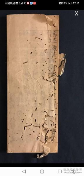 大藏经 宋版 共十折,每折6行,共计60行。每行十七字,有虫蛀,如图: