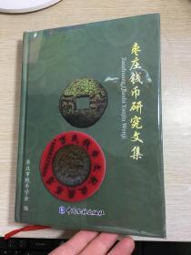 枣庄钱币研究文集