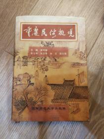 重庆民俗概观