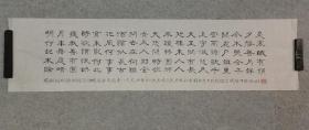 四川著名书法家 刘老师 九十年代书法软片 苏轼词水调歌头 原稿真迹保真