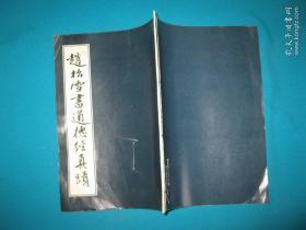 赵松雪书道德经真迹(影印青城山道教协会藏书 )