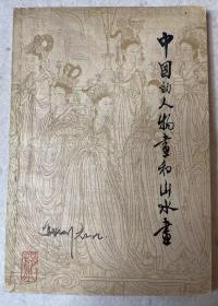 中国的人物画和山水画