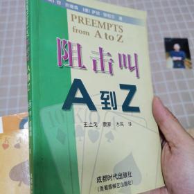 阻击叫A到Z(一版一印)