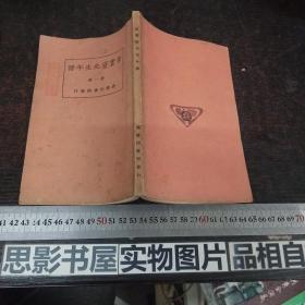 章实斋先生年谱(全一册)【封面有神秘印章自己看】【书内无章无字迹】【一版3印看图】